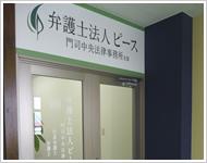 弁護士法人ピース(門司中央法律事務所支部)
